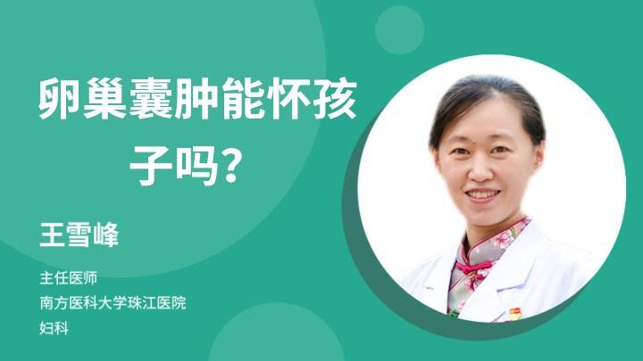 卵巢囊肿能怀孩子吗?