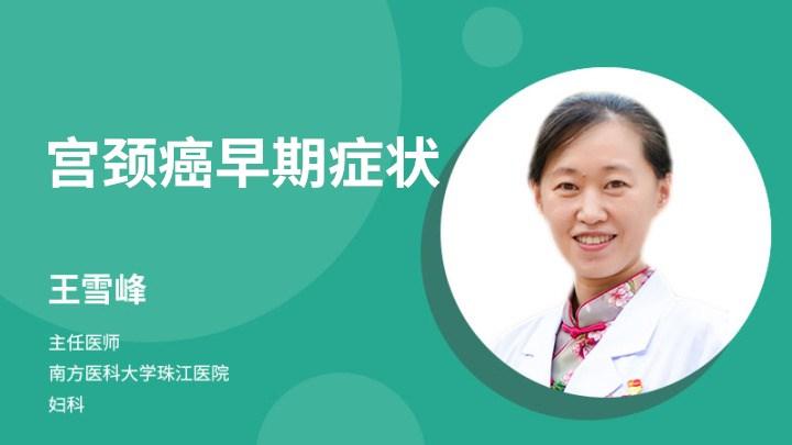 宫颈癌早期症状