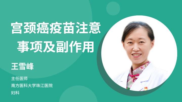 宫颈癌疫苗注意事项及副作用