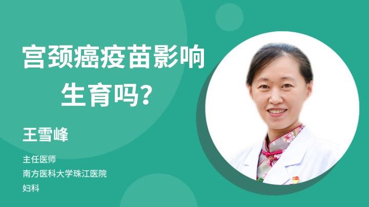 宫颈癌疫苗影响生育吗?