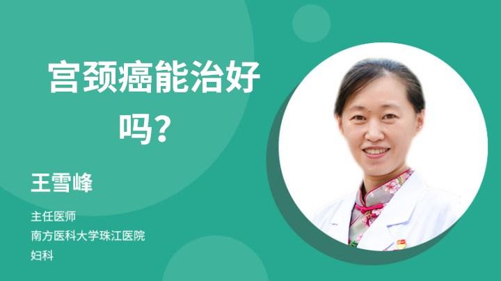 宫颈癌能治好吗?