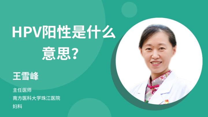 HPV阳性是什么意思?