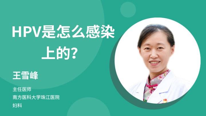 HPV是怎么感染上的?