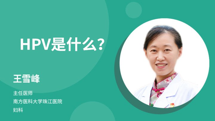 HPV是什么?