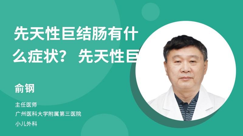 先天性巨结肠有什么症状? 先天性巨结肠怎么判断?