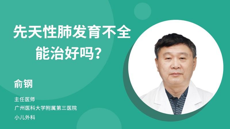 先天性肺发育不全能治好吗?