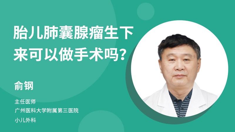 胎儿肺囊腺瘤生下来可以做手术吗? 胎儿肺囊腺瘤是遗传吗? 先天性肺囊腺瘤样畸形怎么办?
