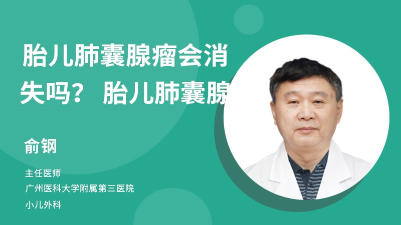 胎儿肺囊腺瘤会消失吗? 胎儿肺囊腺瘤常见吗?