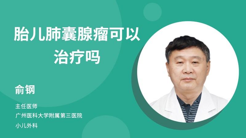 胎儿肺囊腺瘤可以治疗吗