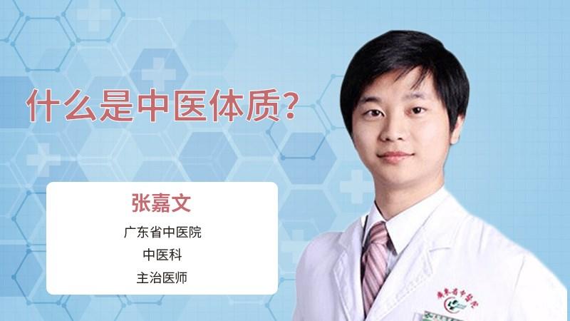 什么是中医体质?