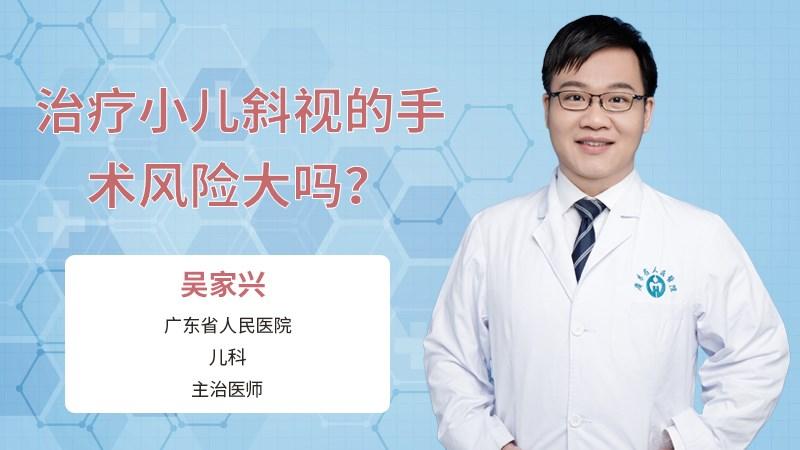 治疗小儿斜视的手术风险大吗?
