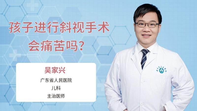 孩子进行斜视手术会痛苦吗?