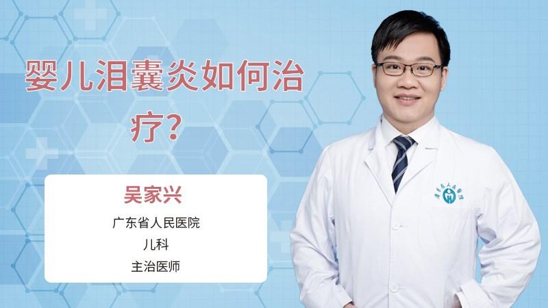 婴儿泪囊炎如何治疗?