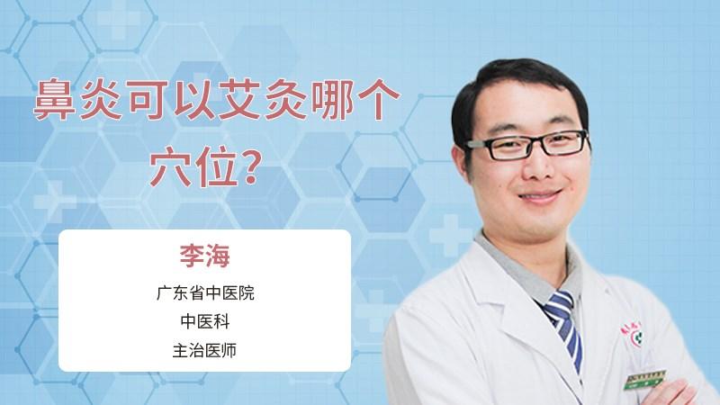 鼻炎可以艾灸哪个穴位?