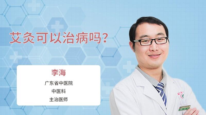 艾灸可以治病吗?