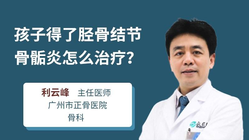 孩子得了胫骨结节骨骺炎怎么治疗?