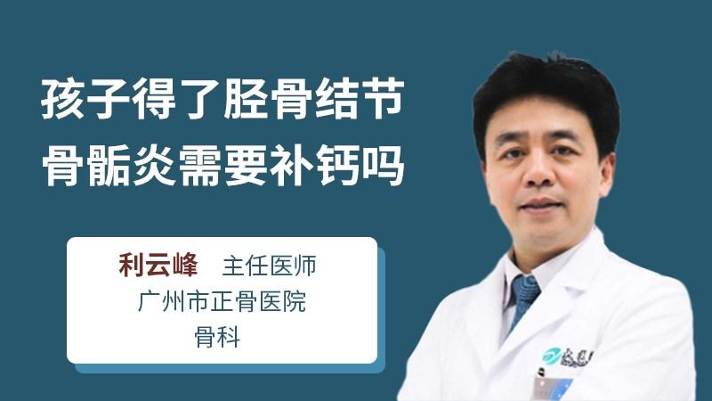 孩子得了胫骨结节骨骺炎需要补钙吗?