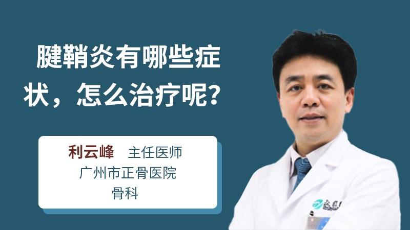 腱鞘炎有哪些症状,怎么治疗呢?