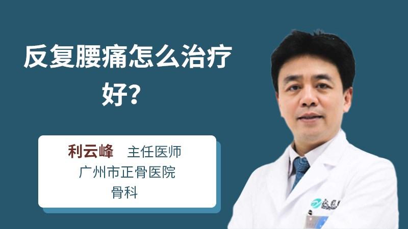 反复腰痛怎么治疗好?