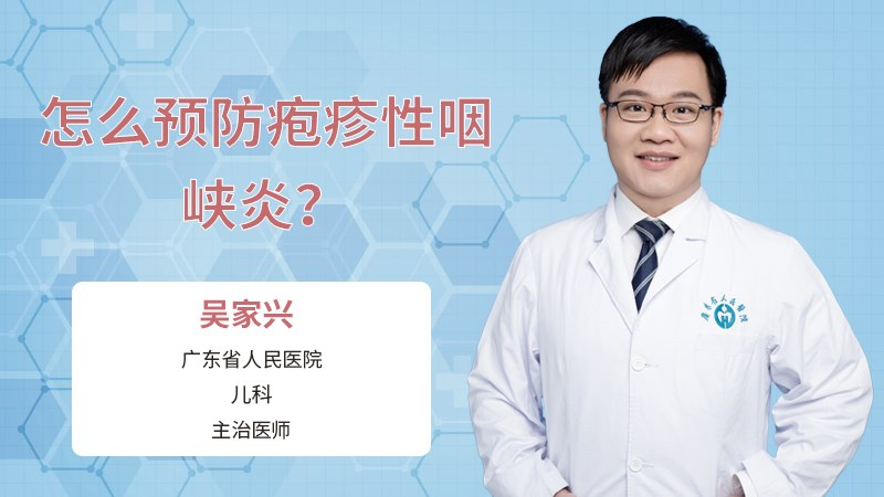 怎么预防疱疹性咽峡炎?