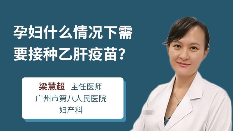 孕妇什么情况下需要接种乙肝疫苗?