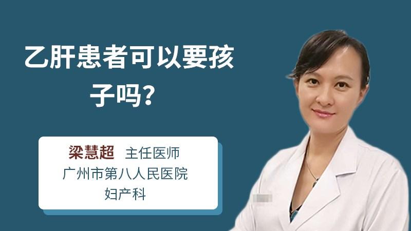 乙肝患者可以要孩子吗?