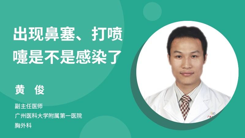 出现鼻塞、打喷嚏是不是感染了新冠肺炎,应该怎么去调整?