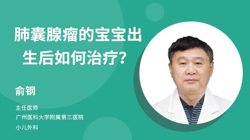 肺囊腺瘤的宝宝出生后如何治疗?