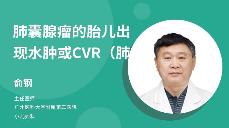 肺囊腺瘤的胎儿出现水肿或CVR(肺头比)≥2.0该如何处理?