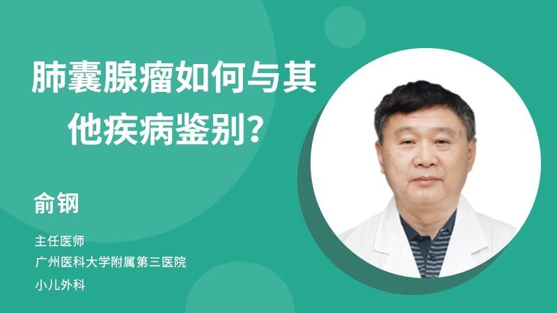 肺囊腺瘤如何与其他疾病鉴别?