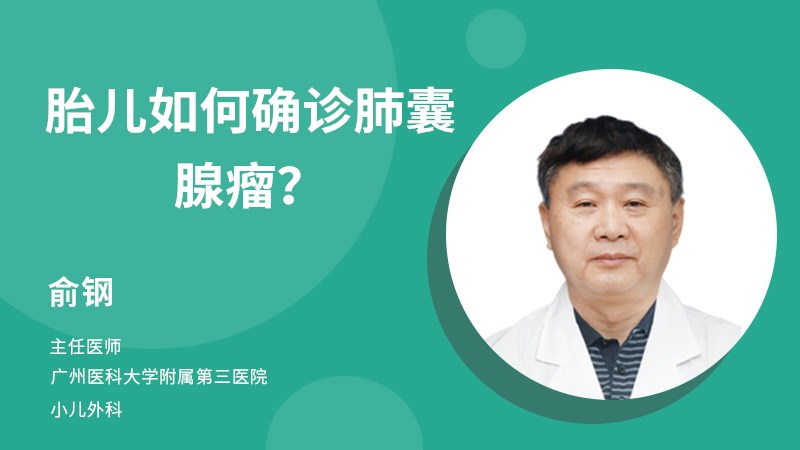 胎儿如何确诊肺囊腺瘤?