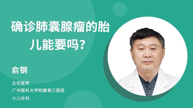 确诊肺囊腺瘤的胎儿能要吗?