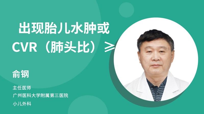 出现胎儿水肿或CVR(肺头比)≥2.0该如何处理?