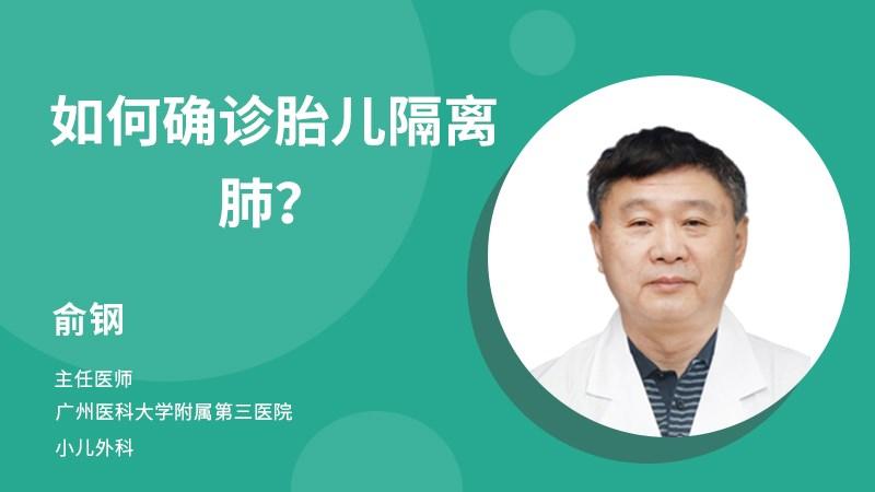 如何确诊胎儿隔离肺?
