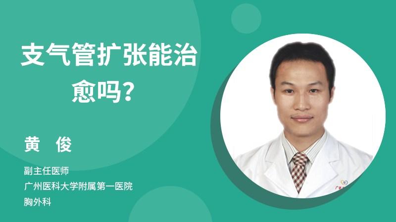 支气管扩张能治愈吗?