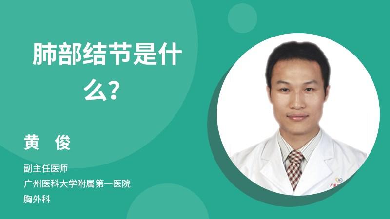 肺部结节是什么?