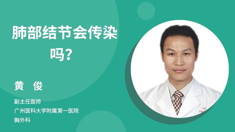 肺部结节会传染吗?
