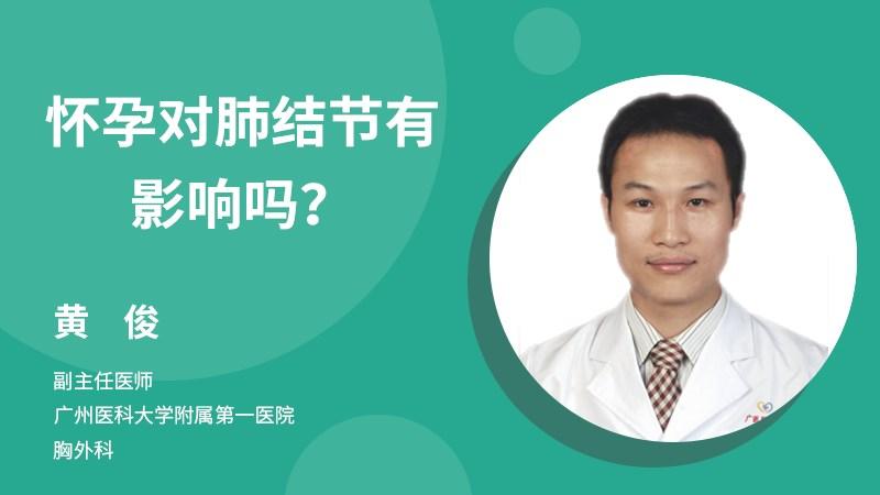 怀孕对肺结节有影响吗?