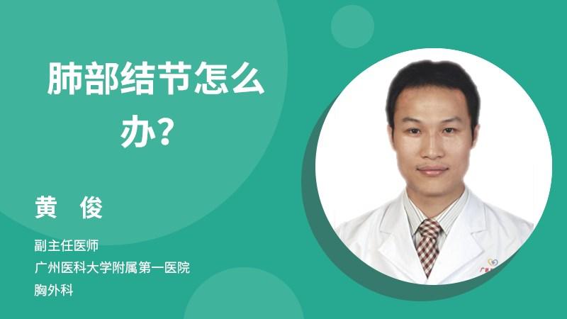 肺部结节怎么办?