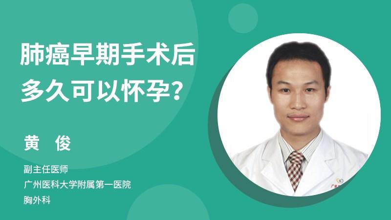 肺癌早期手术后多久可以怀孕?