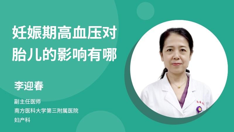 妊娠期高血压对胎儿的影响有哪些?