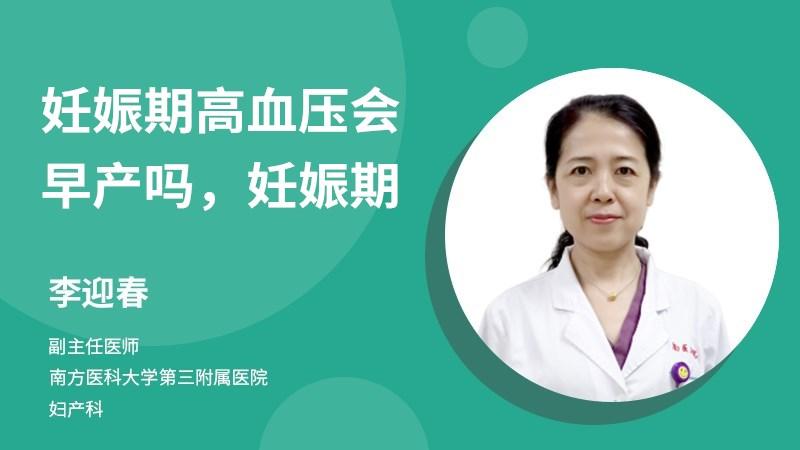 妊娠期高血压会早产吗,妊娠期高血压会不会导致产后出血?
