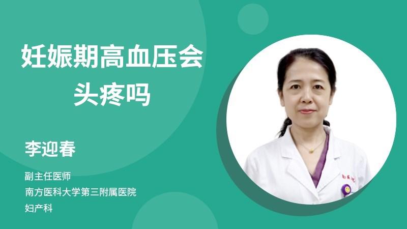 妊娠期高血压会头疼吗