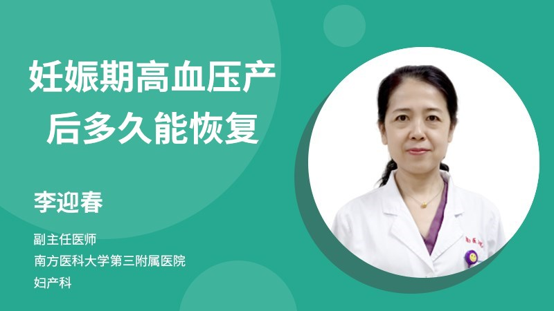 妊娠期高血压产后多久能恢复