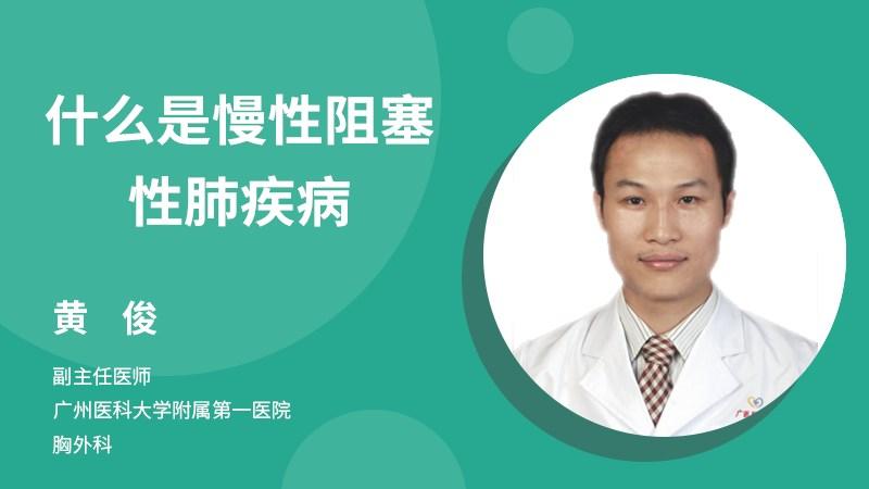 什么是慢性阻塞性肺疾病