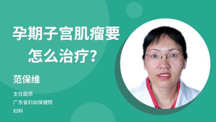 孕期子宫肌瘤要怎么治疗?