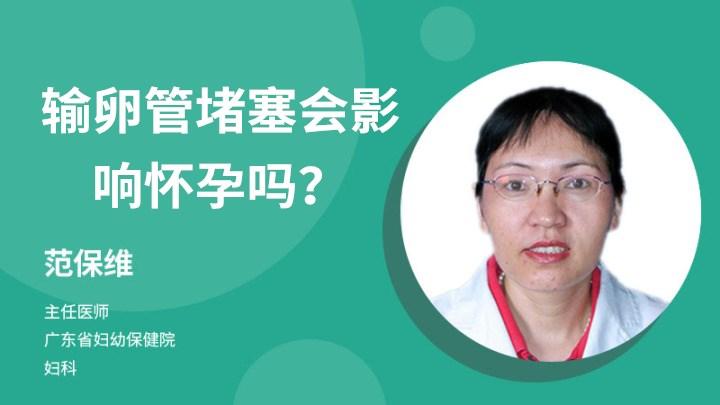 输卵管堵塞会影响怀孕吗?