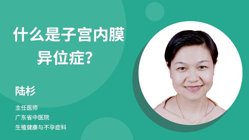 什么是子宫内膜异位症?
