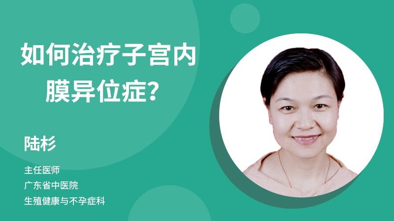 如何治疗子宫内膜异位症?
