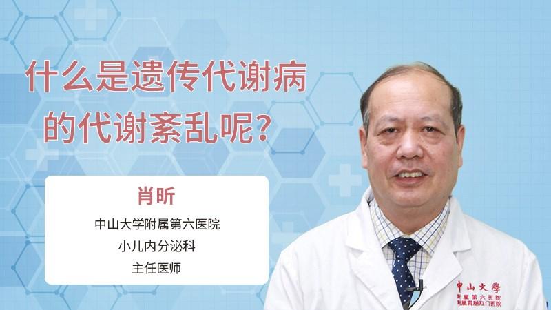 什么是遗传代谢病的代谢紊乱呢?
